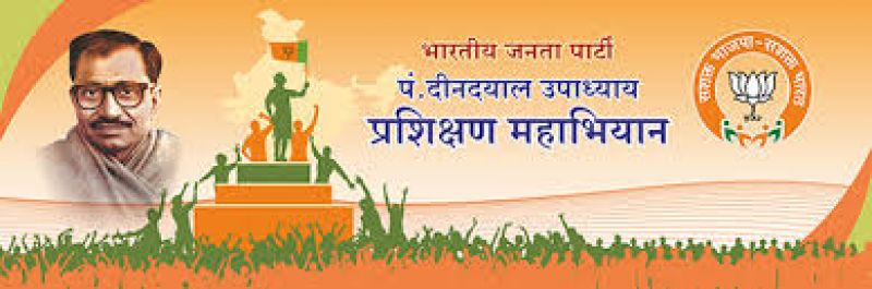 Pandit Deendayal Upadhyay Prashikshan Mahabhiyan