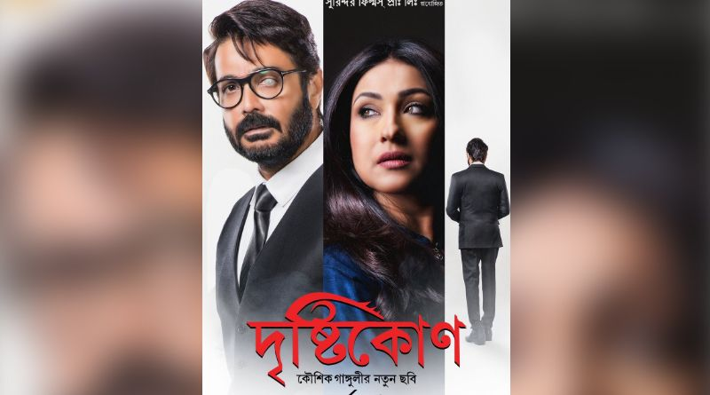 Bengali drama 'Drishtikone' to open 13th Habitat Film Festival tomorrow