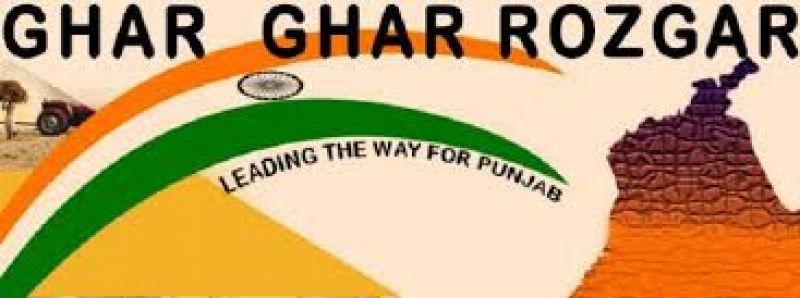 Ghar Ghar Rozgar